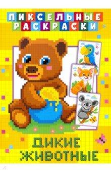 Купить Пиксельная раскраска. Дикие животные, НД Плэй, Раскраски