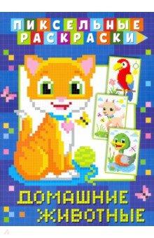 Купить Пиксельная раскраска. Домашние животные, НД Плэй, Раскраски