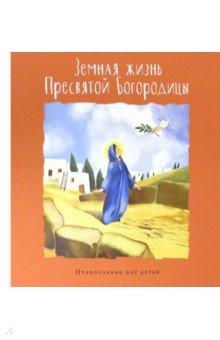 Купить Земная жизнь Пресвятой Богородицы, Глагол (церк.), Религиозная литература для детей