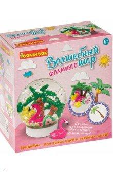 Купить Набор Волшебный шар. Фламинго (водный) (ВВ4989), Bondibon, Другие виды творчества