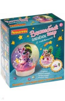 Купить Набор Волшебный шар. Оленёнок (с подсветкой) (ВВ4991), Bondibon, Другие виды творчества