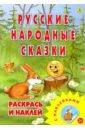 Обложка Раскраска. Русские народные сказки