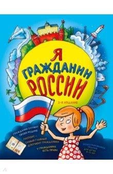 Купить Я гражданин России. Иллюстрированное издание (от 8 до 12 лет), Эксмо, Философия и право для детей