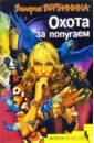Вербинина Валерия Охота за попугаем: Роман