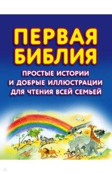 Купить Первая Библия. Простые истории и добрые иллюстрации для чтения всей семьей, Эксмо, Религиозная литература для детей