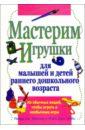Обложка Мастерим игрушки для малышей и детей раннего дошкольного возраста