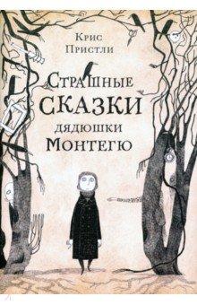 Купить Страшные сказки дядюшки Монтегю, Самокат, Современные сказки зарубежных писателей