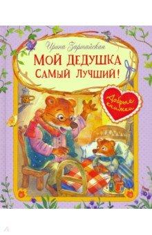 Купить Мой дедушка самый лучший!, Вакоша, Сказки и истории для малышей