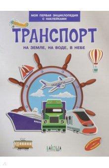 Купить Транспорт. На земле, на воде, в небе, Вакоша, Наука. Техника. Транспорт