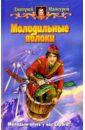 Мансуров Дмитрий Васимович Молодильные яблоки: Фантастический роман