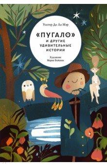 Пугало и другие удивительные истории, Волчок, Классические сказки зарубежных писателей  - купить со скидкой