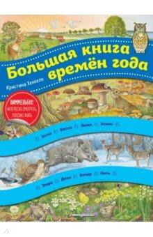 Большая книга времен года ()