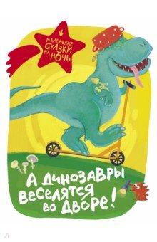 Купить А динозавры веселятся во дворе!, Малыш, Сказки и истории для малышей