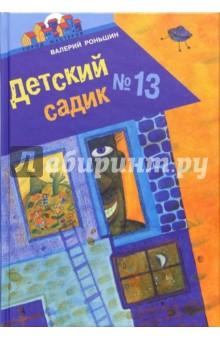 Обложка книги Детский садик №13, Роньшин Валерий Михайлович
