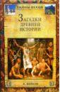 Обложка Загадки древней истории