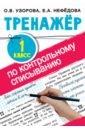 Тренажер по контрольному списыванию. 1 класс, Узорова Ольга Васильевна,Нефедова Елена Алексеевна