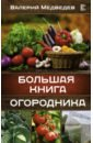 Большая книга огородника, Медведев Владимир Степанович