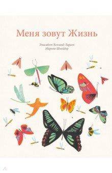 Купить Меня зовут Жизнь, Поляндрия, Современные сказки зарубежных писателей