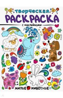 Купить Творческая раскраска с наклейками. Милые животные, Проф-Пресс, Раскраски с играми и заданиями