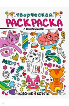 Купить Творческая раскраска с наклейками. Чудесные котята, Проф-Пресс, Раскраски с играми и заданиями