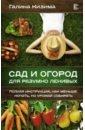 Сад и огород для разумно ленивых.Полная инструкция, Кизима Галина Александровна