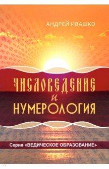Числоведение и нумерология. Ивашко Андрей Николаевич