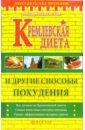 Вишневская Анна Владимировна Кремлевская диета и другие способы похудения