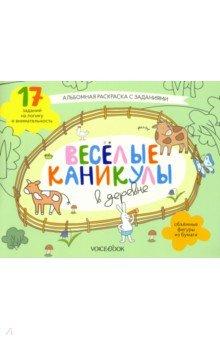 Купить Раскраска с зад. Веселые каникулы в деревне 5-8 лет, VoiceBook, Раскраски с играми и заданиями