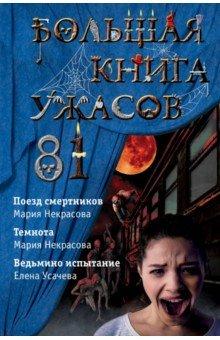Купить Большая книга ужасов 81, Эксмо, Мистика. Фантастика. Фэнтези