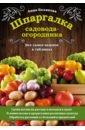 Шпаргалка садовода-огородника. Все самое важное в таблицах, Белякова Анна Владимировна
