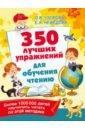 350 лучших упражнений для обучения чтению, Узорова Ольга Васильевна,Нефедова Елена Алексеевна