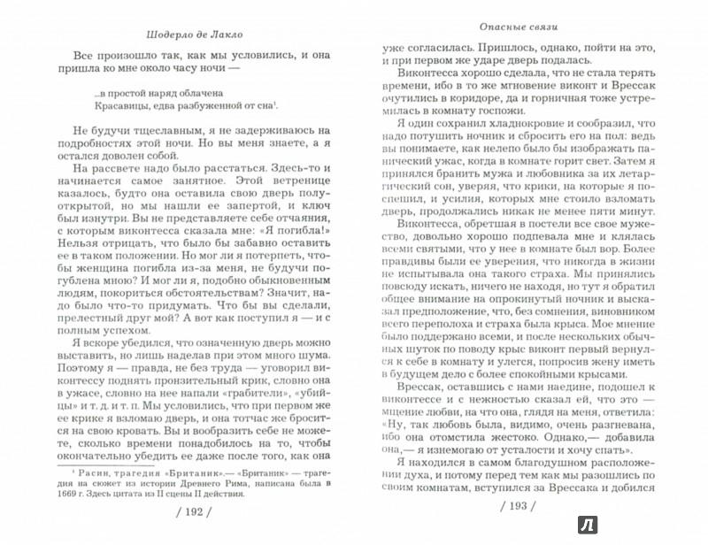 Иллюстрация 1 из 6 для Опасные связи - Шодерло де Лакло Пьер-Амбруаз | Лабиринт - книги. Источник: Лабиринт