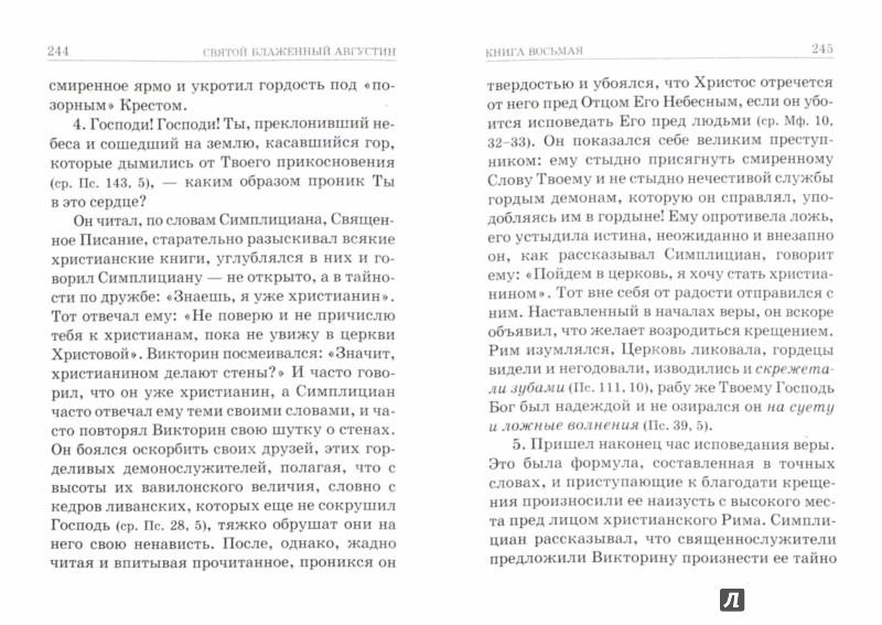 Иллюстрация 1 из 12 для Исповедь - Августин Блаженный | Лабиринт - книги. Источник: Лабиринт