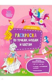 Купить Для девочек. Раскраска с наклейками по точкам, буквам и цветам, Геодом, Раскраски с играми и заданиями