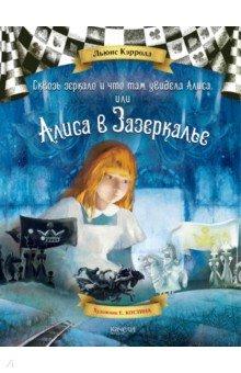 Купить Алиса в Зазеркалье, Качели, Классические сказки зарубежных писателей