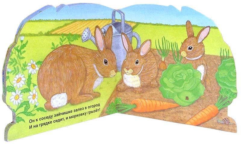 Иллюстрация 1 из 9 для Зайчонок. Добрые зверята | Лабиринт - книги. Источник: Лабиринт