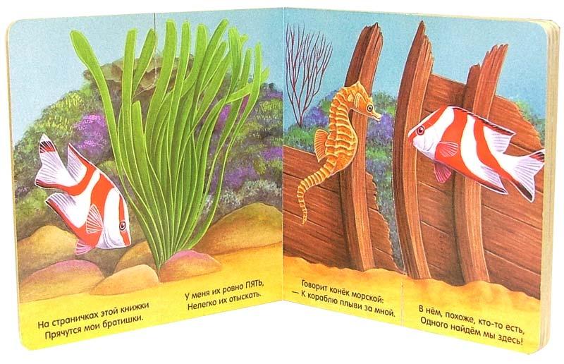 Иллюстрация 1 из 10 для Играем в прятки. Рыбки | Лабиринт - книги. Источник: Лабиринт