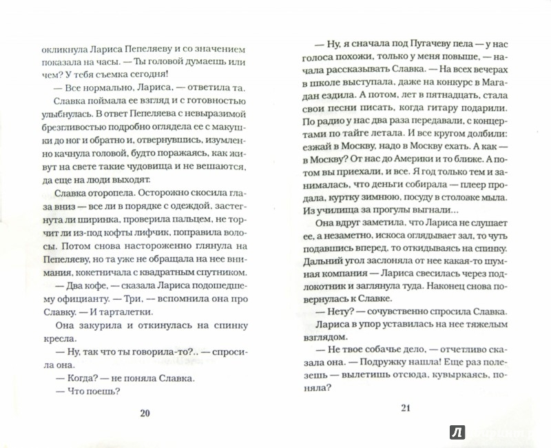 Иллюстрация 1 из 16 для Попса. Виллисы. Подвиг - Юрий Коротков   Лабиринт - книги. Источник: Лабиринт