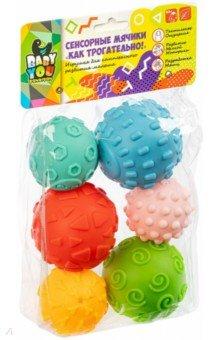 Купить Сенсорные мячики «Как трогательно!», планета, 6 штук, Bondibon, Другие игрушки для малышей
