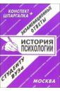 Лебедева Е.С. Конспект+шпаргалка: История психологии. 2005 год
