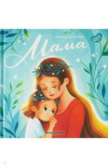 Купить Мама. История настоящей любви, Феникс-Премьер, Сказки и истории для малышей