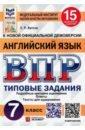 Обложка ВПР ФИОКО Английский язык 7кл. 15 вариантов. ТЗ
