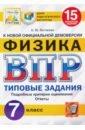 Обложка ВПР ЦПМ Физика 7кл. 15 вариантов. ТЗ