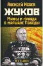 Обложка Жуков. Правда и мифы о маршале Победы