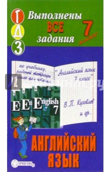 chelovek-gdz-po-angliyskomu-7-klass-starkov-ap
