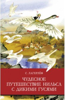 Купить Чудесное путешествие Нильса с дикими гусями, Стрекоза, Классические сказки зарубежных писателей