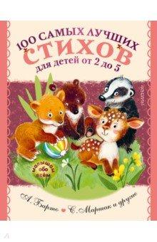 Купить 100 самых лучших стихов для детей от 2 до 5, Малыш, Отечественная поэзия для детей