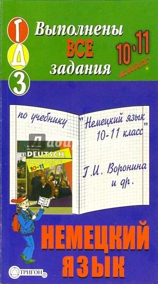 учебнику ворониной по класс гдз 11