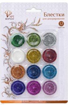 Купить Набор декоративных блесток, 12 цветов (AF05-011-12), АРТформат, Сопутствующие товары для детского творчества