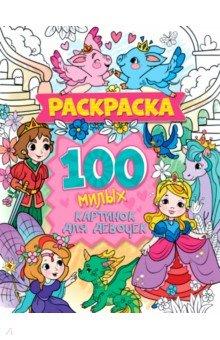Купить Раскраска. 100 милых картинок для девочек, Проф-Пресс, Раскраски